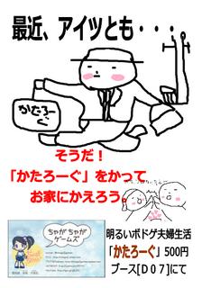 おみやげチラシ.png